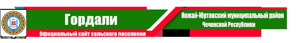 Гордали | Администрация Ножай-Юртовского района ЧР
